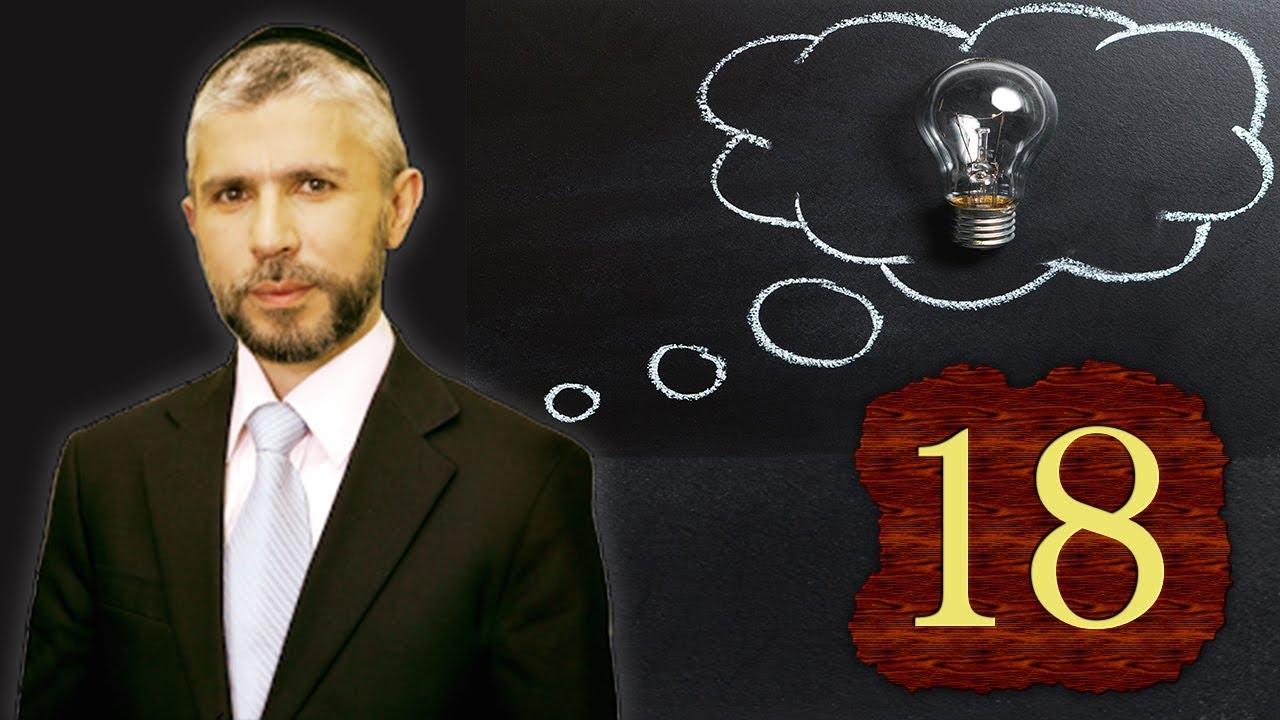 ☢ בול פגיעה - מה עושים כשיש מחשבות זרות באמצע תפילת 18?!
