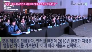 """삼성, """"푸드 매니지먼트 기능으로 냉장고 트렌…"""
