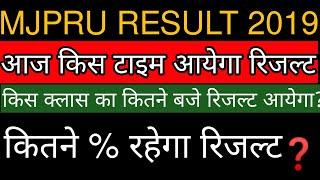 MJPRU Result 2019 -  किस टाइम तक आयेगा MJPRU का रिजल्ट पक्की न्यूज़ mjpru result खुशखबरी