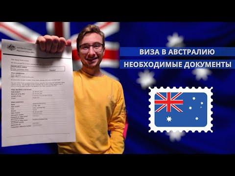 Как я успешно получил визу в Австралию. Мой опыт получения австралийской визы