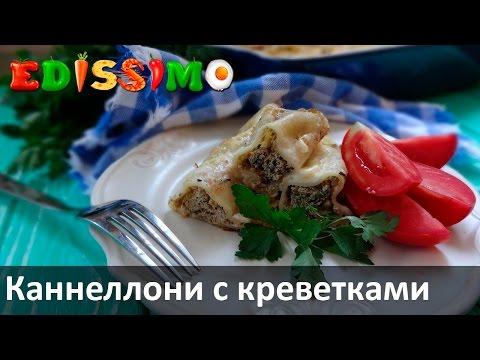 Видео Каннеллони в духовке рецепт с фото пошагово