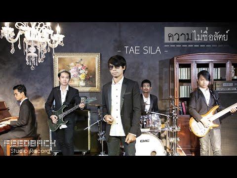 ฟังเพลง - ความไม่ซื่อสัตย์ แต้ ศิลา TAE SILA - YouTube