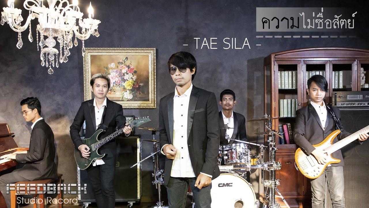 ความไม่ซื่อสัตย์ - แต้ ศิลา [TAE SILA] Official MV