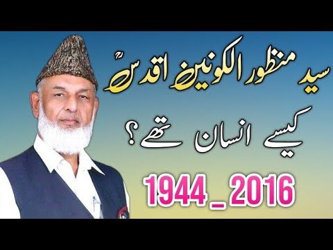 Download Reality of Syed Manzoor Ul Konain Shah Sahab by Waqar Mahmood Hashmi