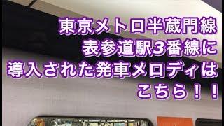 東京メトロ半蔵門線表参道駅3番線に発車メロディが導入された!!
