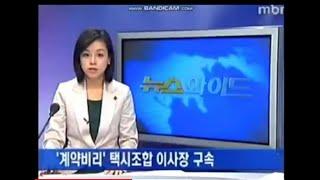 #서울개인택시이사장구속?  KBS MBN 방송보도