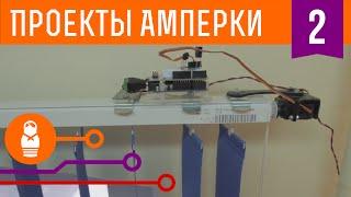 Жалюзи с электроприводом. Проекты Амперки #2(Подробная инструкция по сборке и код с описанием: http://wiki.amperka.ru/projects:irjalousie Не тратьте время на открывание..., 2015-02-13T12:46:26.000Z)