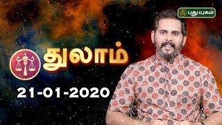 Rasi Palan   Thulam   துலாம் ராசி நேயர்களே! இன்று உங்களுக்கு…   Libra   21/01/2020