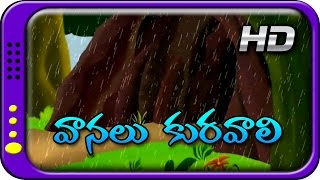 Vaanalu Kuravaali - Telugu Rain Song | Kids Songs | Nursery Rhymes for Kids HD