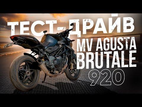 СТРИТ С ХАРАКТЕРОМ! ТЕСТ-ДРАЙВ MV AGUSTA BRUTALE 920