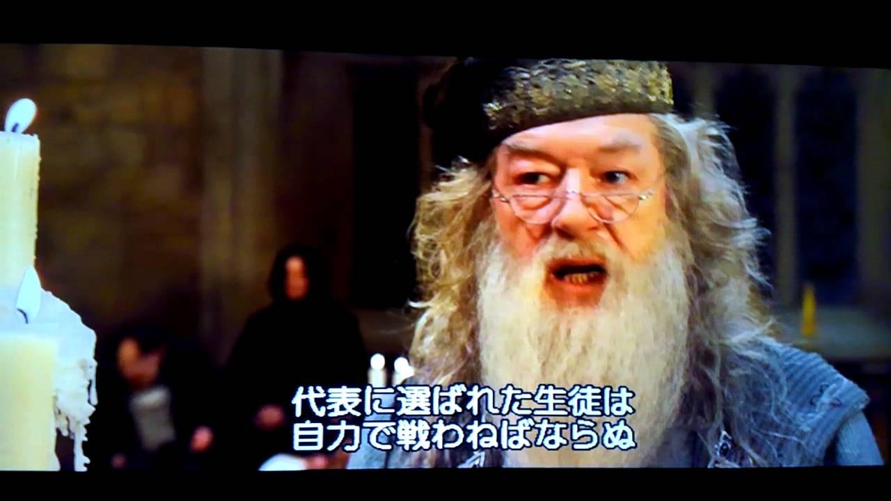 ハリー・ポッターと炎のゴブレット より アルバス・ダンブルドアの声真似 モノマネ 前編 , YouTube