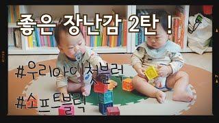 좋은 장난감으로 아이와 놀아주기 | 소프트블럭 | 브랜…