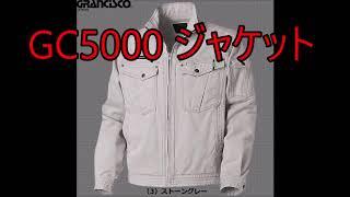 タカヤ商事かっこいい作業着 GC5000ジャケット