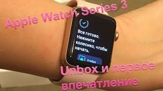 Apple Watch Series 3 Unbox и первое впечатление