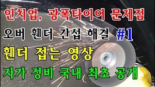 [자가정비] 인치업,광폭타이어 문제점 - 돌출 및 오버…