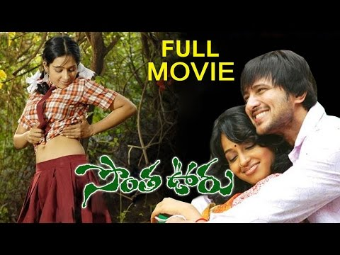 Latest Telugu Movie || Sontha Ooru || ...