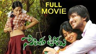 Repeat youtube video Latest Telugu Movie || Sontha Ooru ||  Raja,Thirtha,L.B. Sriram || Latest Telugu Movies