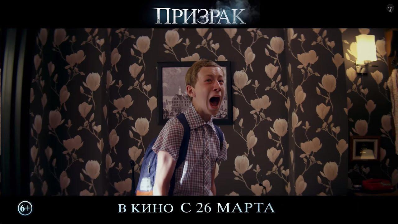 Призрак - Трейлер 2015 (В кино с 26 Марта)
