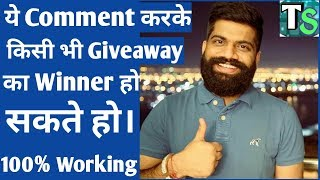 How to Win any giveaway 2019|Random Comment Picker Giveaway by TechnicalSanjoy
