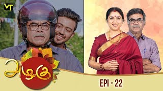 Azhagu - அழகு - Tamil Serial | Revathy | Sun TV | Episode 22 | Vision Time