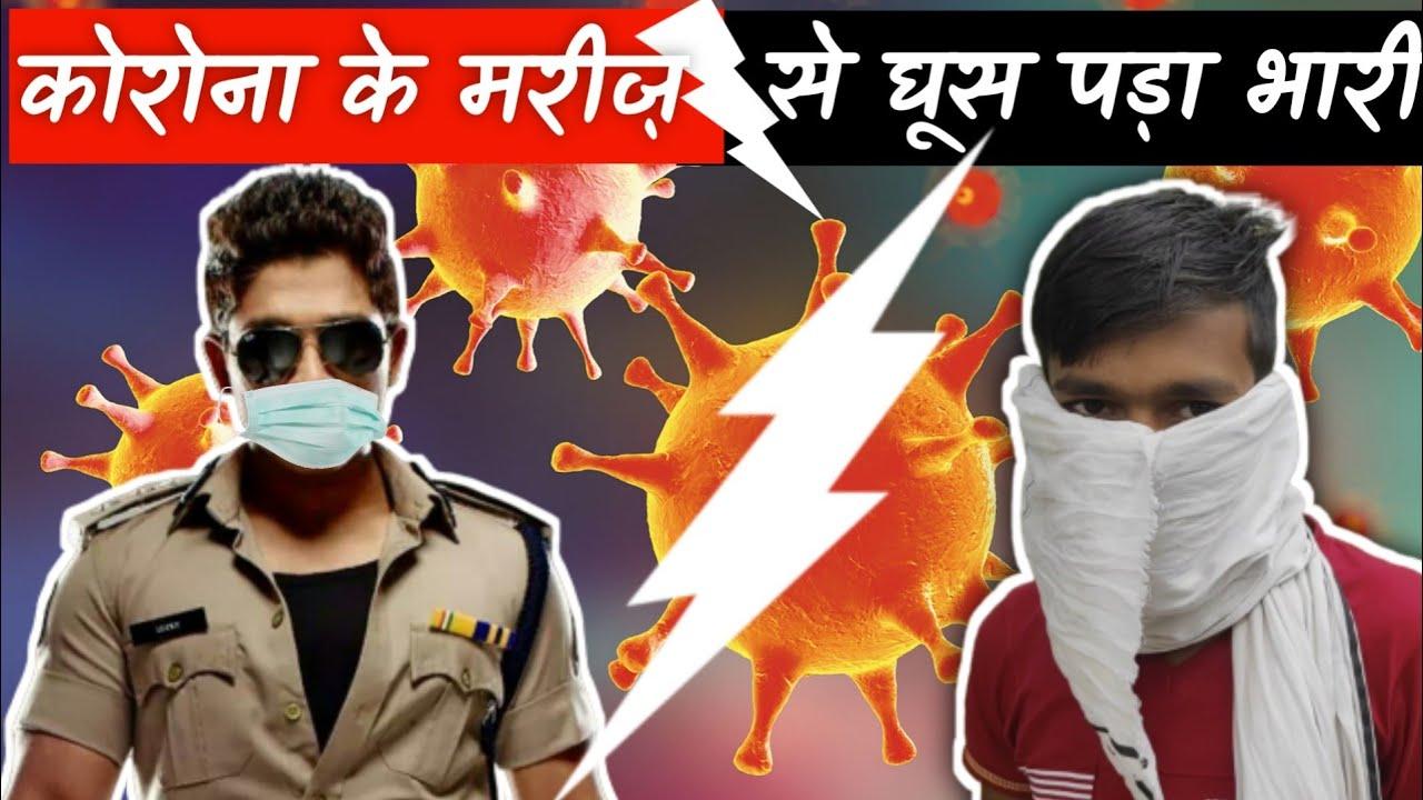 देखिए क्या हुआ जब को-रोना के मरीज़ से पुलिस ने लिया घूस । Desi Police comedy Video 🤣😂