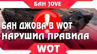 БАН ДЖОВ В WOT - JOVE ЗАБАНИЛИ НАВСЕГДА  ЗА НАРУШЕНИЕ ПРАВИЛ ВОТ - WG ЗАБАНИЛИ ДЖОВА world of tanks