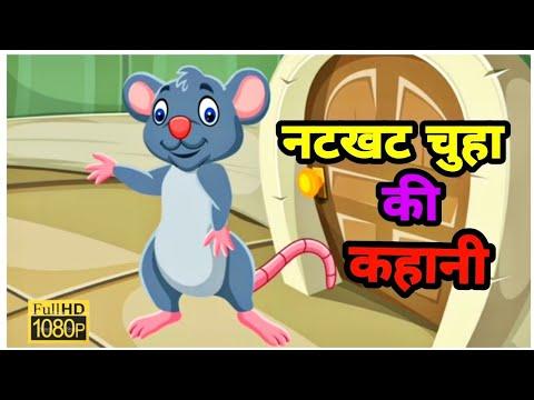 Download घमंडी चुहा 😅की मजेदार Hindi kahani Natkhat Chuha Moral Stories Hindi Kahani Stories नटखट चुहा Ncert