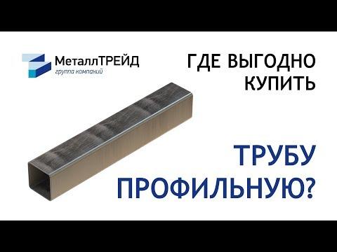Труба профильная по доступной цене от «МеталлТРЕЙД»