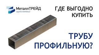 видео Трубы стальные квадратные в Москве ГОСТ, труба квадратная сортамент, цены