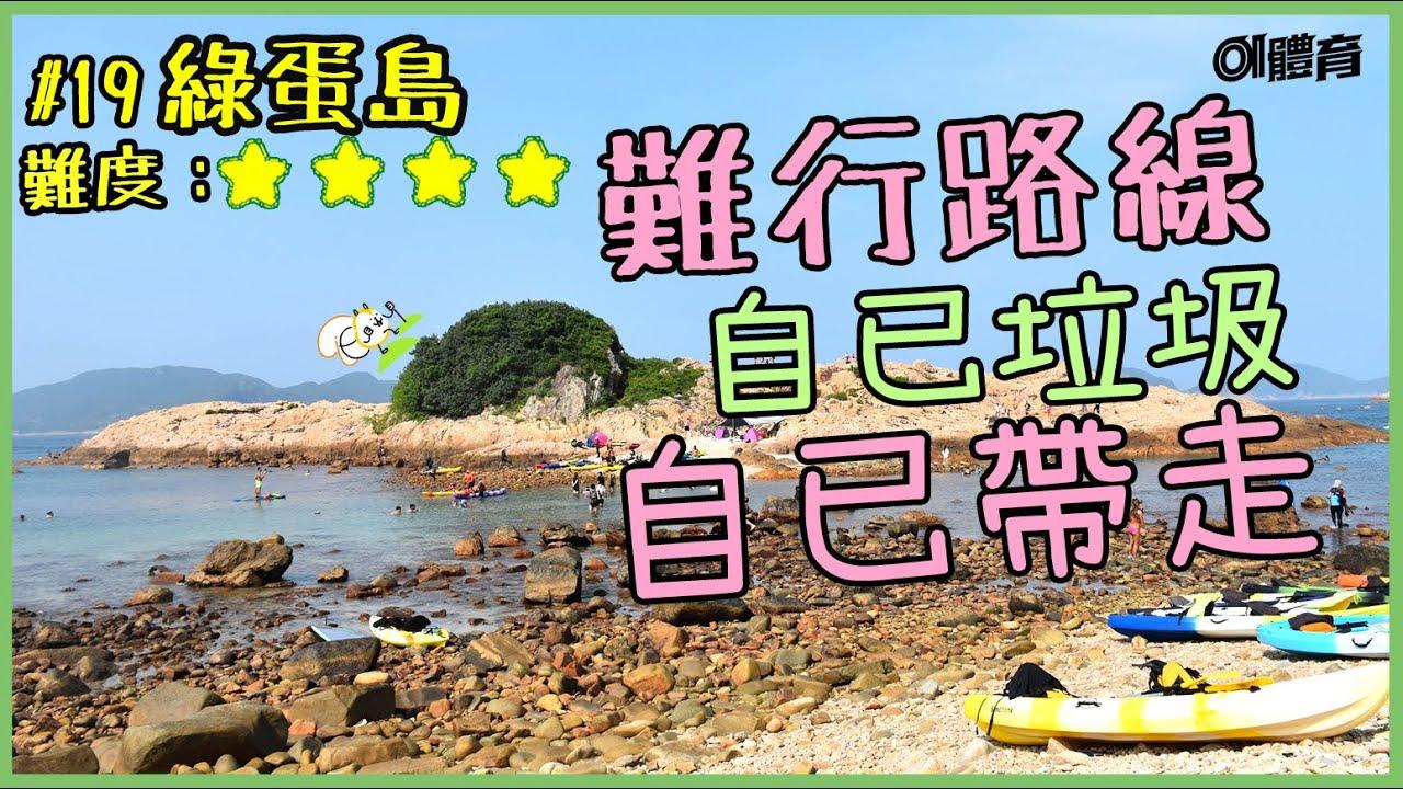 行山路線.綠蛋島|沙灘水上活動路線|風景美麗(難度:★★★★)