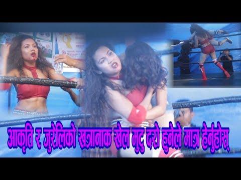 Asmita Jureli Vs Aakriti || Dangerous Female Wrestlers || Women Wrestling In Nepal ||