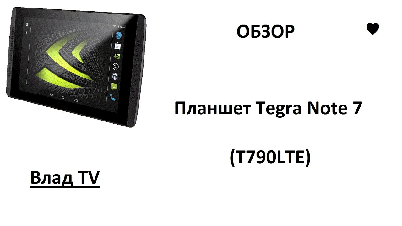 13 ноя 2014. Не так давно на нашем рынке появился планшет nvidia tegra note 7 с поддержкой lte. В россии он выходит под брендом etuline, в других странах его можно найти и под иными именами. Тем не менее, это все то же устройство, каких-либо доработок или изменений в конструкции от.