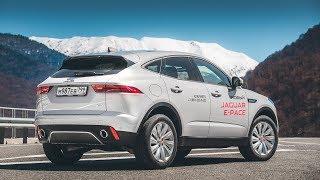 Jaguar E-Pace Тест Драйв Игорь Бурцев. Кошку - Против Шерсти
