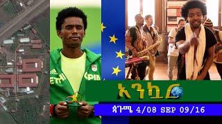 Ethiopia - Ankuar : - Ethiopian Daily News Digest | September 9, 2016