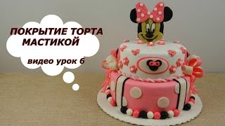 Как обтянуть торт мастикой. Покрытие торта мастикой. Видео урок 6