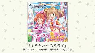 【アイドルマスター】「キミとボクのミライ」 歌:前川みく、川島瑞樹、白坂小梅、三村かな子