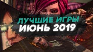 Лучшие игры июня 2019 | Во что поиграть летом