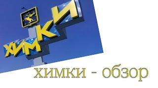 видео Новостройки Подмосковья на карте с ценами. Карта новостроек Московской области