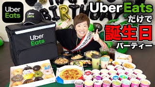 ウーバーイーツだけで誕生日パーティー!! セイキン、33歳になりました。【UberEats】