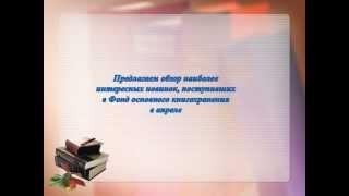 Апрельские новинки фонда основного книгохранения Пермской краевой библиотеки(, 2015-05-18T09:40:50.000Z)