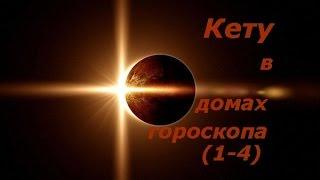 Кету в домах гороскопа(1-4). Ведическая астрология.
