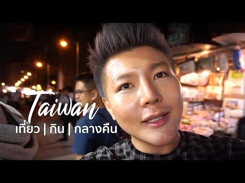 Taiwan   เที่ยวไต้หวัน ตลาดกลางคืนของคนชอบกิน อาหารอร่อยในราคาไม่แพง   Bryan Tan