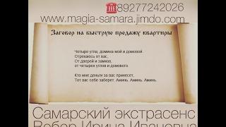 видео Молитва Спиридону Тримифунтскому о продаже квартиры, жилья, дома