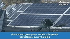 Government goes green, installs solar panels at zoological survey building | SAMAA TV