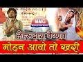 मोहन आवो तो खरी | Mohan Aavo To Khari | Lehrudas Vaishnav | Pali 2016