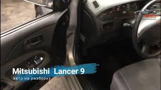 Разборка Mitsubishi Lancer 9   🚗 Euromotors Авторазборка иномарок
