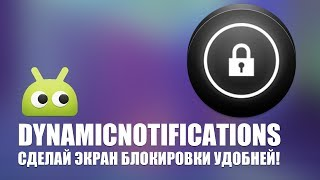 DynamicNotifications - Cделай экран блокировки удобней! screenshot 3