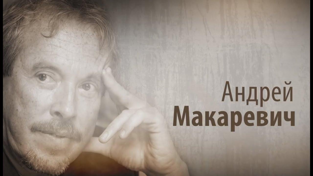 Андрей Макаревич - Продажная Шлюха