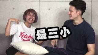 JUYANG《KUSO影片》 瑞兒台語棒棒棒EP3