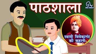Hindi Animierte Geschichte - Pathshala| पाठशाला | Schule | Swami Vivekananda Ereignis im Leben Geschichte